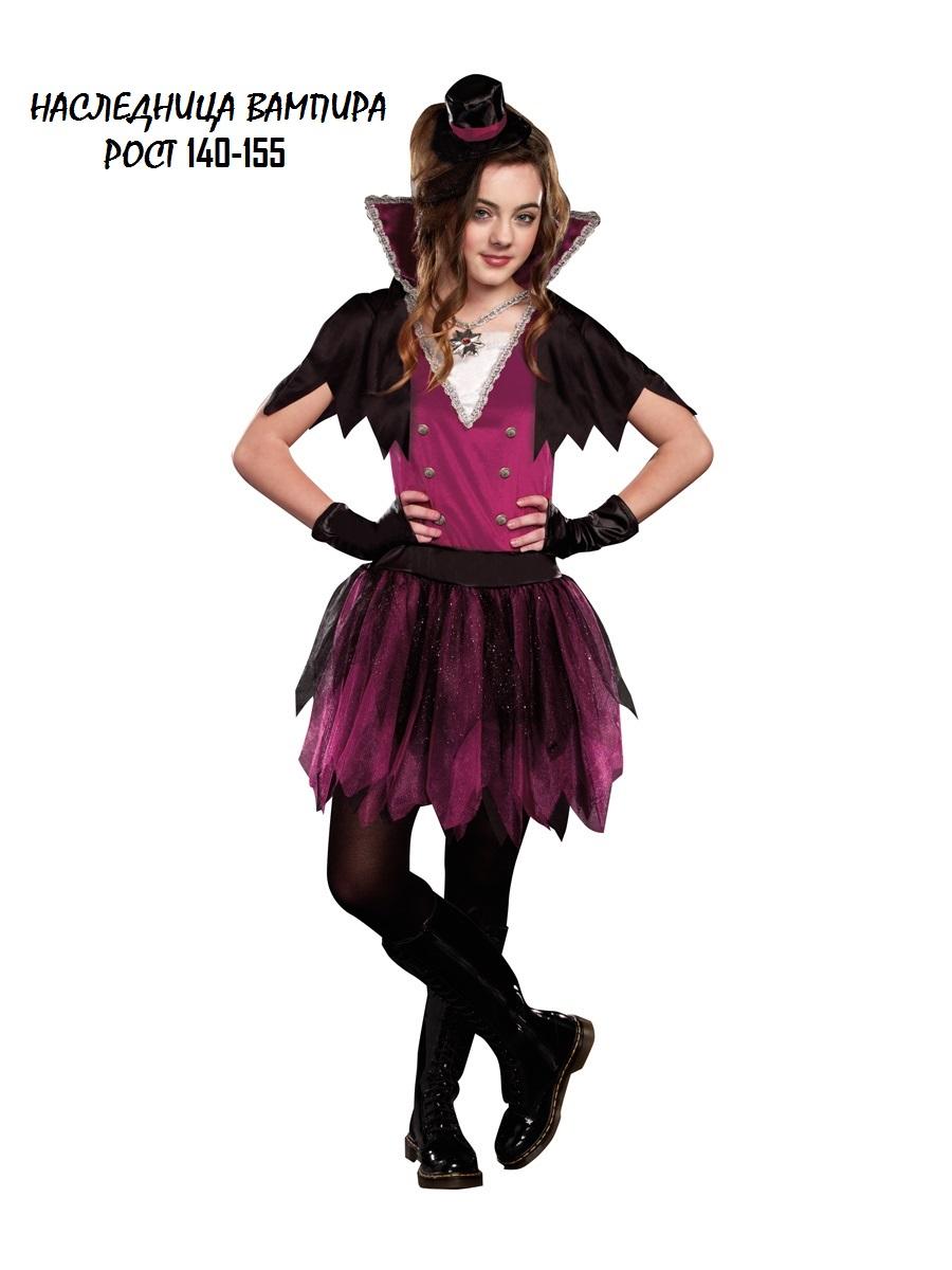 Купить костюм для хэллоуина